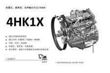4HK1X发动机