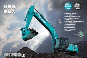神钢SK260LC-10履带挖掘机