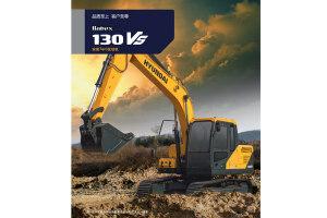 现代R130VS履带挖掘机图片集