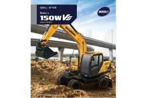 现代R150W VS轮式挖掘机图片集