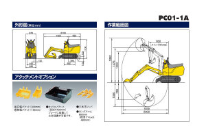小松PC01-1履帶挖掘機圖片集