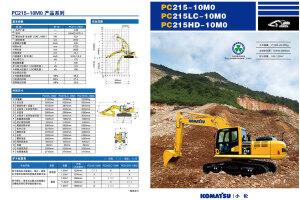 小松PC215-10M0履带挖掘机图片集