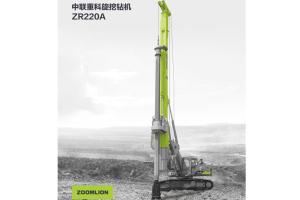 中联重科ZR220A旋挖钻机图片集
