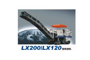 西筑LX200铣刨机