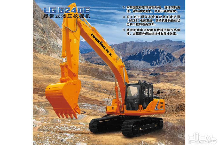 龙工LG6240E履带挖掘机产品性能如何
