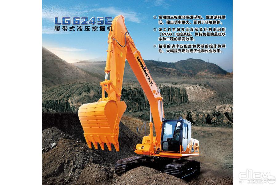 龙工LG6245E履带挖掘机口碑怎么样