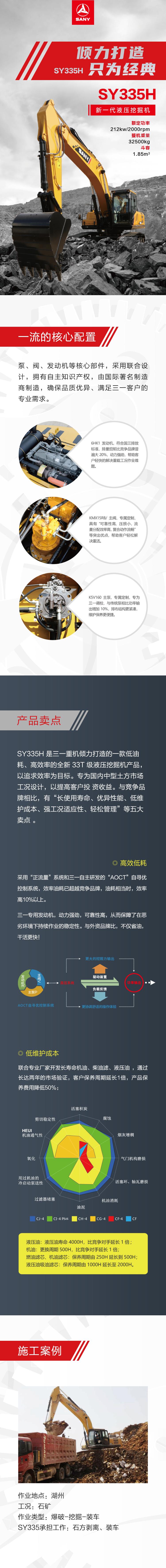 SY335H.jpg