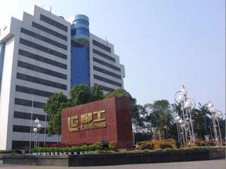 廣西柳工機械股份有限公司