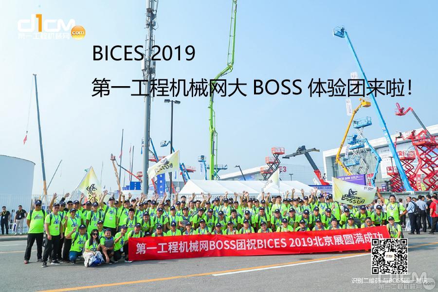 BICES展上第一网BOSS团首日记录