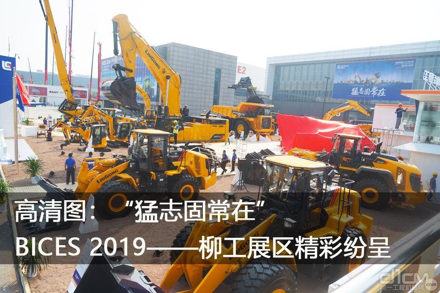 BICES 2019竞博电竞电子竞技竞猜2柳工平台展区