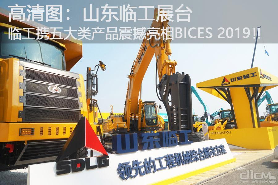 BICES 2019山东竞博电竞电子竞技竞猜2临工展区