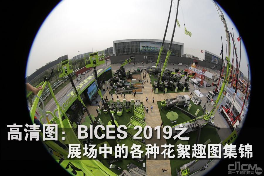 BICES 2019展场中的花絮