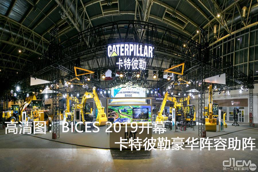 BICES 2019卡特彼勒展台