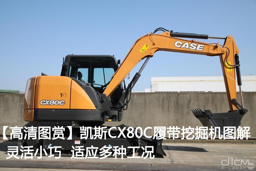 凯斯CX80C高清图赏