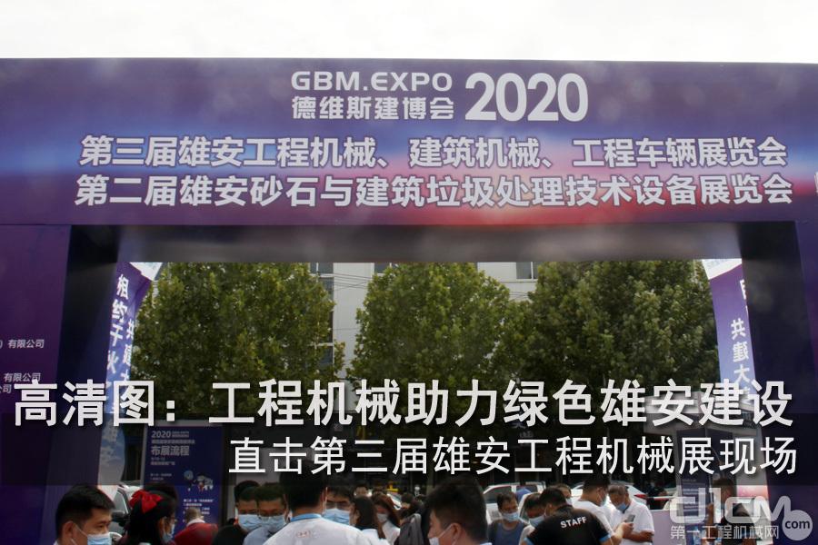 2020第三届雄安工程机械展