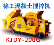 徐工KJDY-200G混凝土搅拌机
