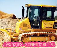 小松D31EX-22履带式推土机