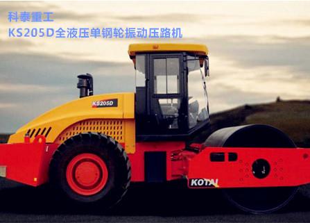 科泰重工KS205D全液压单钢轮振动压路机