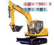 宝鼎WY90D-9履带式挖掘机