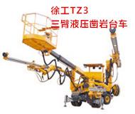 徐工TZ3三臂液压凿岩台车