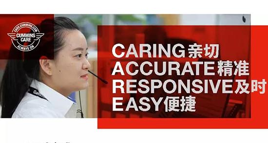 连通、智能、主动!全新Cummins Care落地中国
