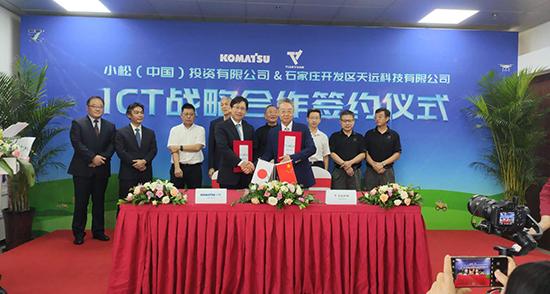 【快讯】小松(中国)与天远科技ICT战略合作签约成功举行