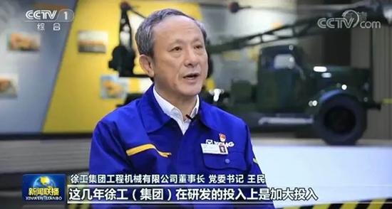 央视《新闻联播》专访徐工王民!