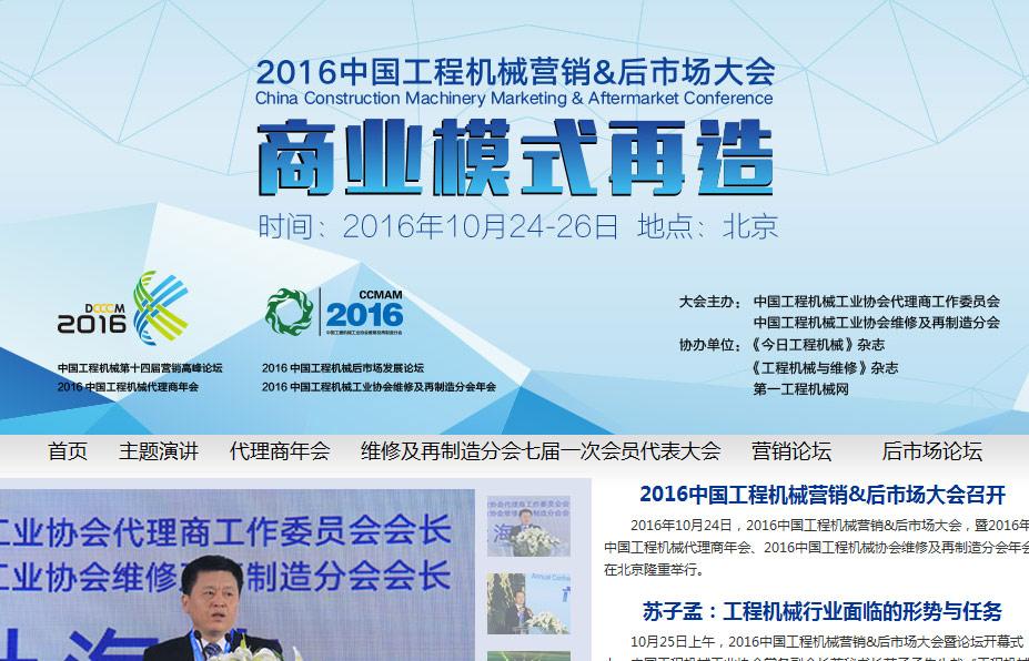 2016年10月24日,2016中国工程机械营销&后市场大会,暨2016年中国工程机械代理商年会、2016中国工程机械协会维修及再制造分会年会在北京隆重举行。在工程机械行业仍低谷徘徊的背景下,数百名来自中国工程机械产业链上的代理商、维修服务商、制造商、专家共同对工程机械营销及后市场的商业模式再造做出深刻而理性的思考。