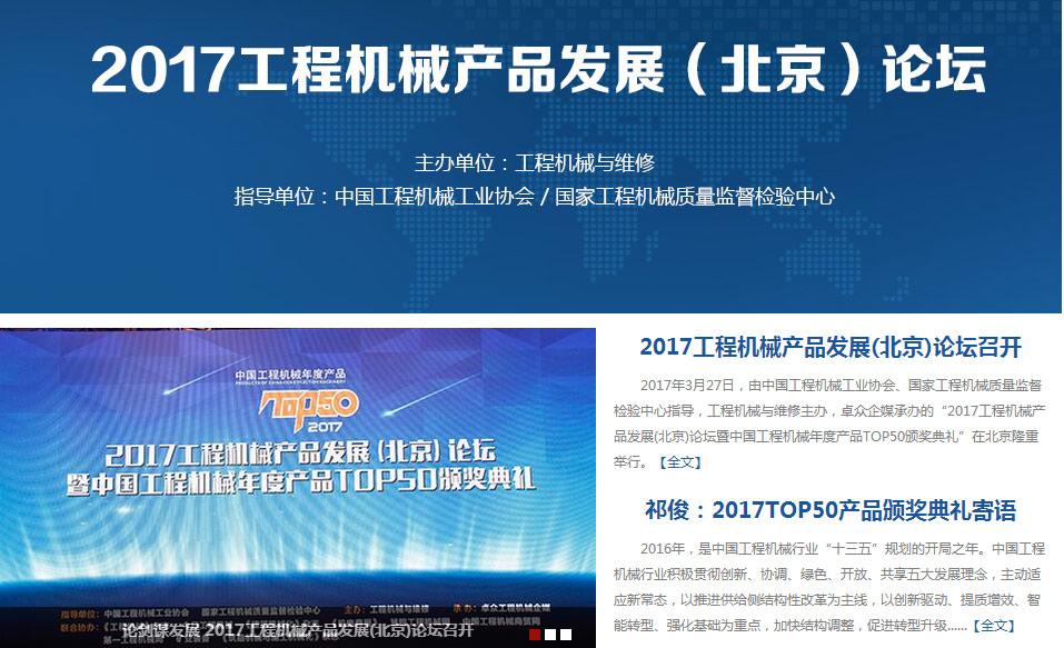 """2016年3月2日,""""2016365bet体育产品发展(北京)论坛暨中国365bet体育年度产品TOP50颁奖典礼""""在北京北辰洲际酒店举行。来自betvip365、汽车行业、移动互联网行业的专家和学者等100余7人在论坛中就365bet体育产品的车联网技术、智能化技术、互联网技术等多个方面的话题进行了深入讨论……"""