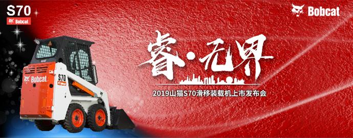 睿·无界2019年山猫S70滑移装载机发布会