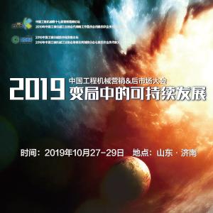 2019年10月27-29日,2019中国365bet体育营销&后市场大会在济南隆重启幕,来自中国betvip365的主流制造商、核心代理商、关键技术服务商,相关领导、专家、媒体以及流通领域价值链各方的代表,相聚本届盛会。