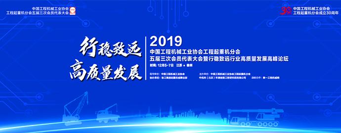 """12月6日,以""""行稳致远 高质量发展""""为主题的2019中国工程机械工业协会工程起重机分会五届三次会员代表大会暨行稳致远行业高质量发展高峰论坛分会年会于江苏徐州隆重召开。本次年会分享了破解影响行业发展难题的成功经验,为行业从高速增长转向高质量发展指明了方向,以实际行动推动高质量发展走深走实、行稳致远。"""