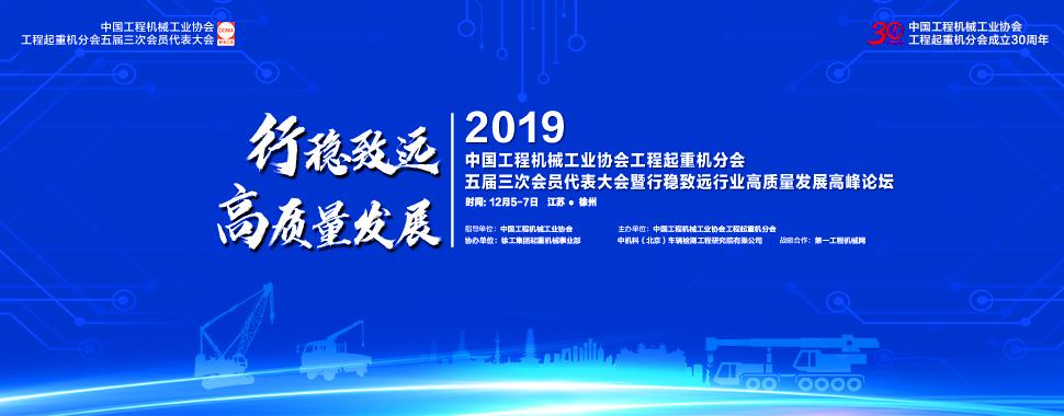 2019中国365bet体育工业协会工程起重机分会年会