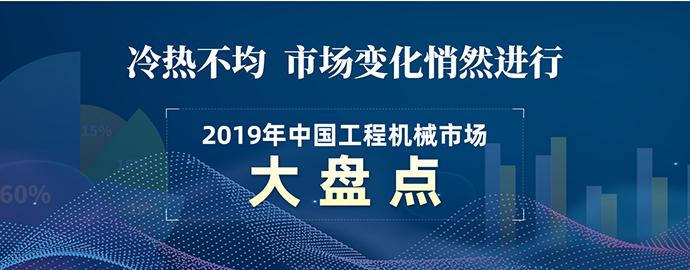 2019年中国工程机械市场大盘点