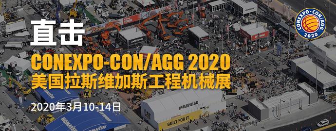 """2020年3月10至14日,世界三大工程机械展之一的美国拉斯维加斯工程机械展览会CONEXPO CON/AGG将在美国拉斯维加斯会展中心拉开帷幕。CONEXPO-CON/AGG 是北美最大的沥青、骨料、混凝土、土方、起重、采矿、公用事业及相关行业的建筑交易会,每隔三年,这里都会吸引数以万计的来自世界各地工程机械行业的参与者和爱好者,前来此地""""朝圣""""。"""