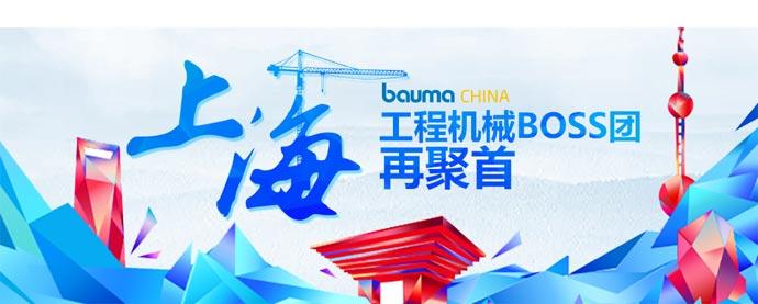 bauma CHINA 2020专题报道