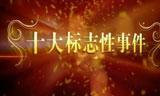 中国工程机械60周年十大标志性事件