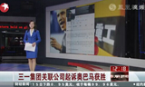 三一集团关联公司起诉奥巴马获胜