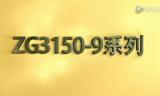 国机重工ZG3150-9系列挖掘机产品视频