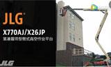 JLG新品X26JP介紹