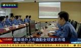 潍柴成为中国第一家在香港上市的内燃机企业