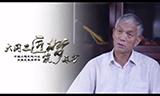 大国工匠 筑梦东方——祁俊【智者疾步 适者生存】