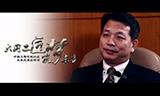 大国工匠 筑梦东方——中联重科【唯变不变创未来】