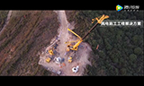 徐工起重机成套化解决方案视频