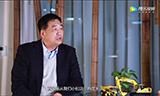 【大咖汇】对话小松中国ICTS本部本部长张洪