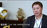 【大咖汇】专访小松中国总经理兼CEO张全旺