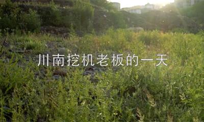 小松超万纪录片 | 川南挖机老板的一天