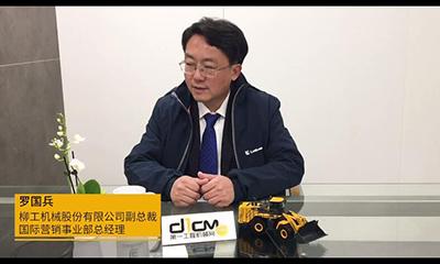 bauma 2019柳工副总裁罗国兵采访