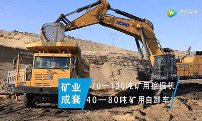 徐工矿业装备征战新疆