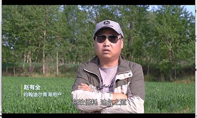 约翰迪尔青海用户视频